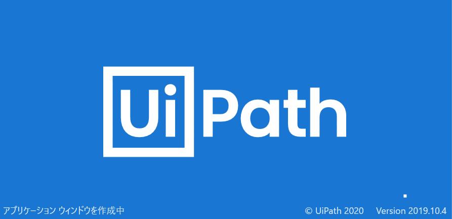 UiPathを利用してみた感想 メリットやデメリット