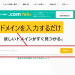 Webデザイン未経験者が独学1週間でWebサイトを作った方法